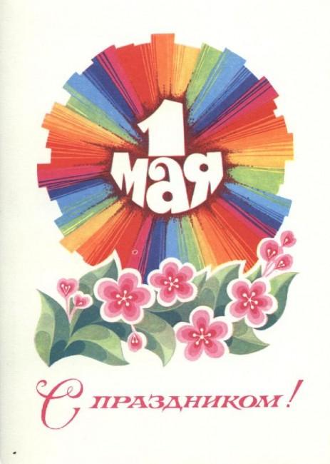С праздником 1 мая! Фото Г. Костенко 1977 (12)