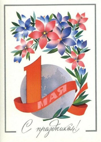 С праздником 1 мая! Фото Г. Костенко 1977 (13) открытка поздравление рисунок фото картинка