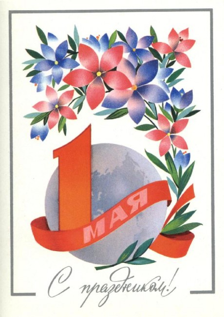 С праздником 1 мая! Фото Г. Костенко 1977 (13)