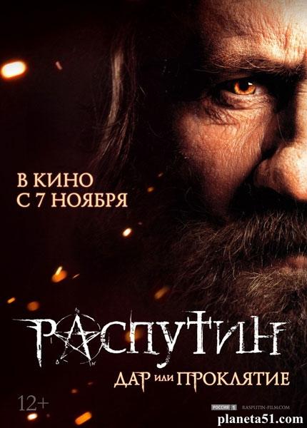 Распутин (2013/DVDRip)