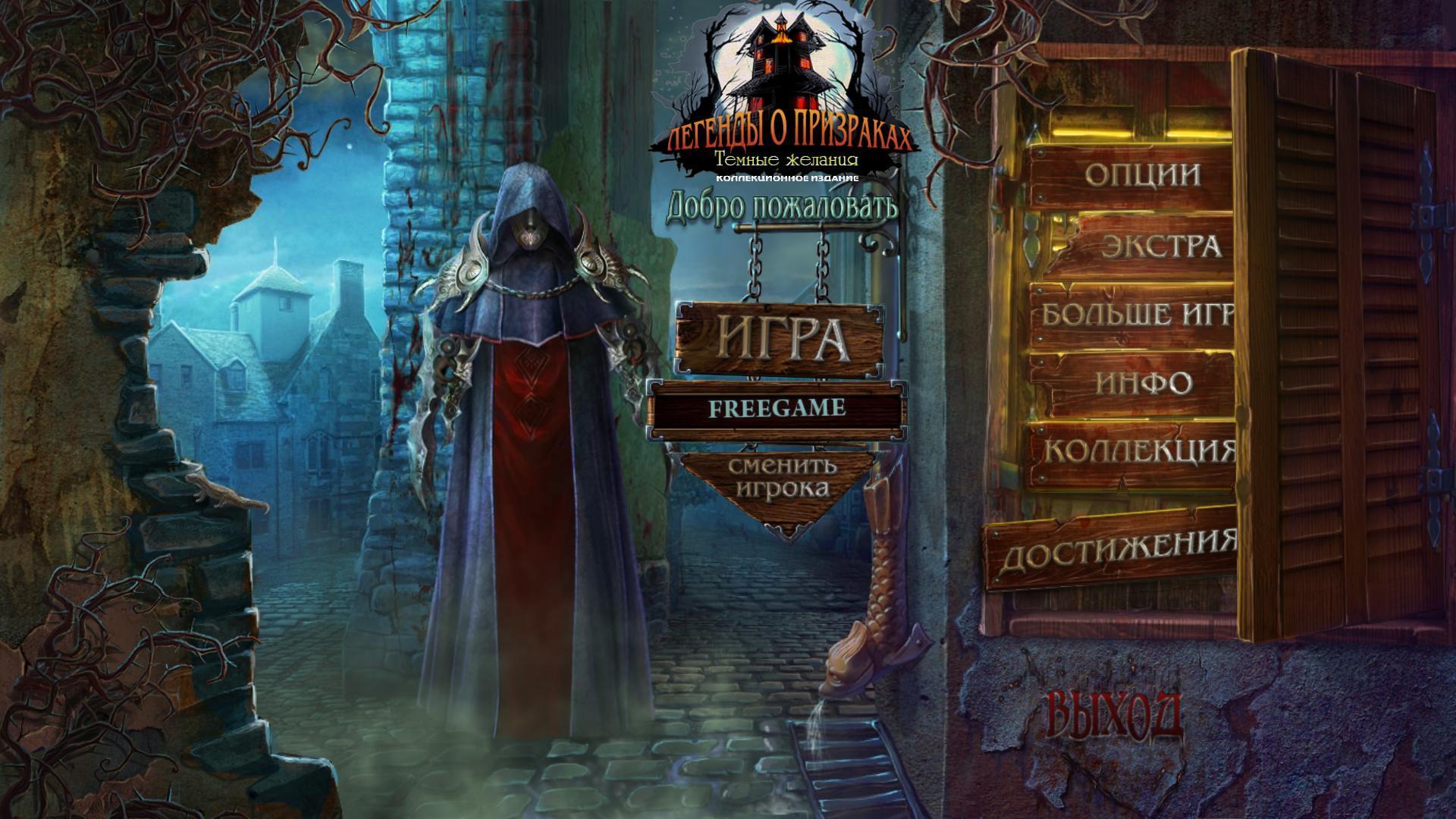 Легенды о призраках: Темные желания. Коллекционное издание | Haunted Legends 6: The Dark Wishes CE (Rus)