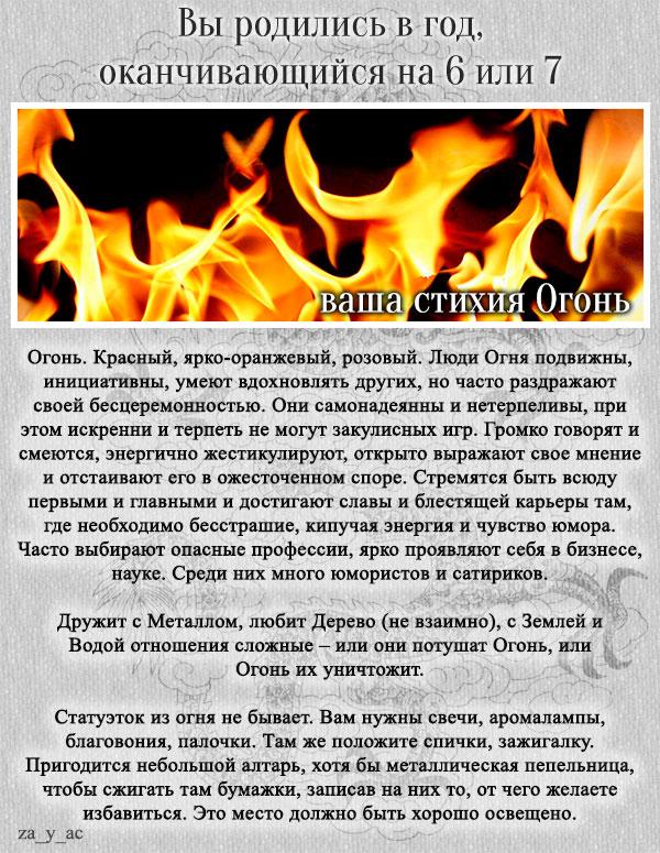 Лобовое Ветровое профессии для огненных стихий богослужебный