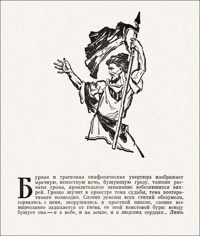 Л. Фейнберг, Дилярам