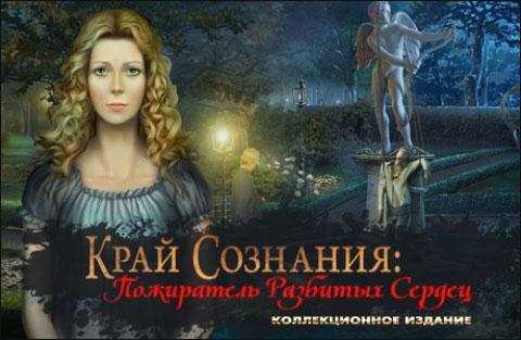 Край сознания 2: Пожиратель разбитых сердец. Коллекционное издание | Brink of Consciousness 2: The Lonely Hearts Murders CE (Rus)