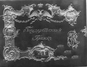 Юбилейный альбом  к 50-летию создания Государственного банка.