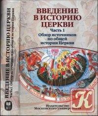 Книга Книга Введение в историю Церкви. Часть 1. Обзор источников по общей истории Церкви