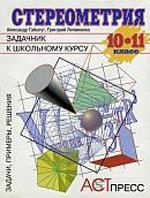 Книга Стереометрия, Задачник к школьному курсу, 10 - 11 класс, Гайштут А.Г., Литвиненко Г.Н., 1998