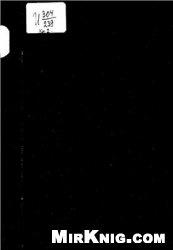 Книга Очерки и картины из истории Рима и Греции