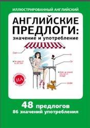 Книга Английские предлоги, Значение и употребление, 2013