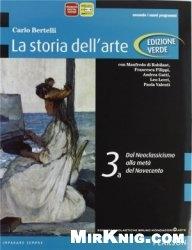 Книга La storia dell'arte 3a. Edizione verde. Dal Neoclassicismo alla metà del Novecento