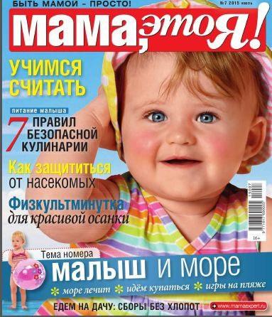 Книга Журнал: Мама, это я! №7 (июль 2015)