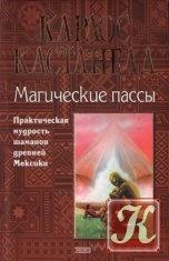 Книга Книга Магические пассы: Практическая мудрость шаманов древней Мексики