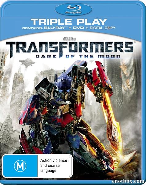 Трансформеры 3: Тёмная сторона Луны / Transformers: Dark of the Moon (2011/BDRip/HDRip/3D)