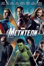 Мстители / The Avengers (2012/BDRip/HDRip/3D)