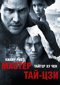 Мастер тай-цзи / Man of Tai Chi (2013/BD-Remux/BDRip/HDRip)