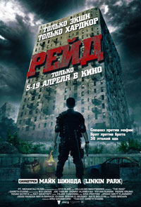 Рейд / The Raid: Redemption / Serbuan maut (2011/BDRip/HDRip)