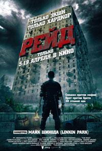 Рейд / The Raid: Redemption / Serbuan maut (2011/BDRip/HDRip)
