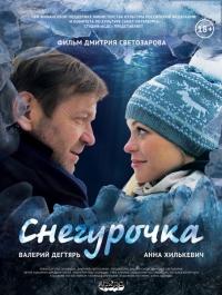 Снегурочка (2013/DVDRip)