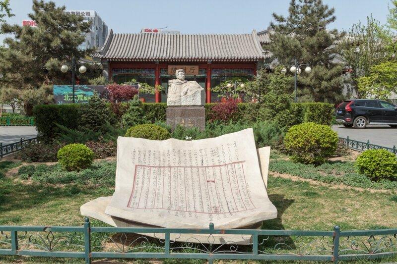 Памятник Лу Синю, музей Лу Синя, Пекин