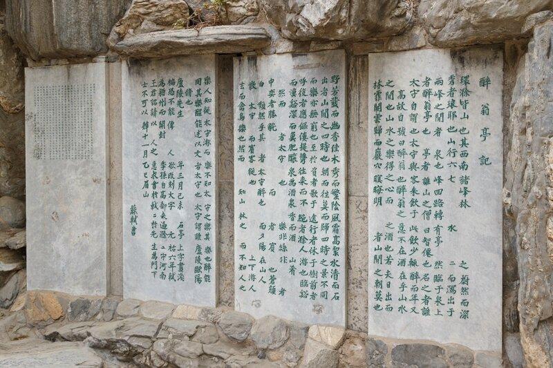 Рассказ о беседке Цзуйвэнтин, Парк Таожаньтин, Пекин