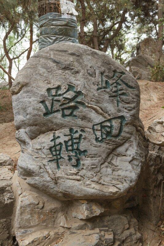Надпись на камне, Парк Таожаньтин, Пекин