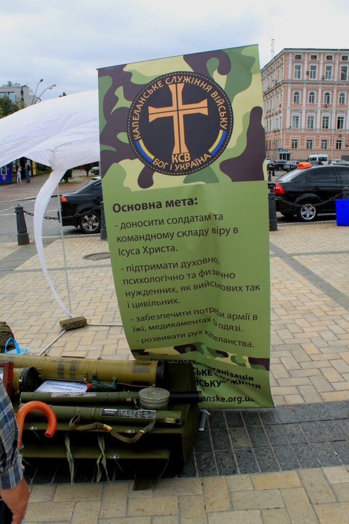 капелланское служение армии украина киев