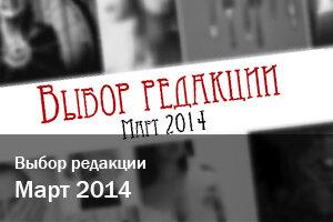 Выбор редакции   Март 2014