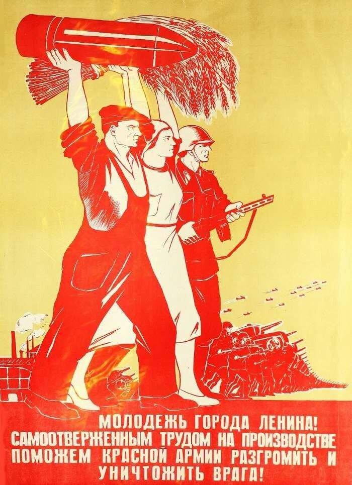 Молодежь города Ленина! Самоотверженным трудом на производстве поможем Красной Армии разгромить и уничтожить врага