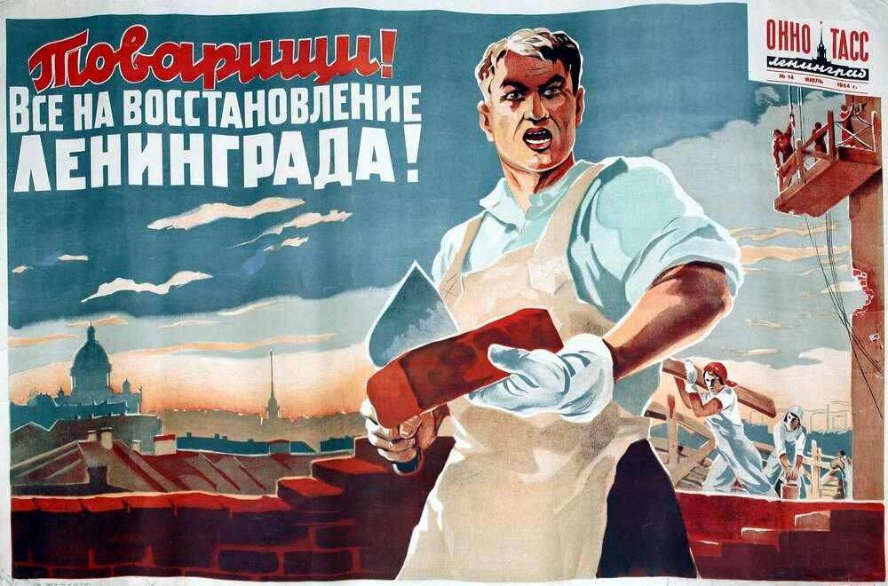 Товарищи! Все на восстановление Ленинграда