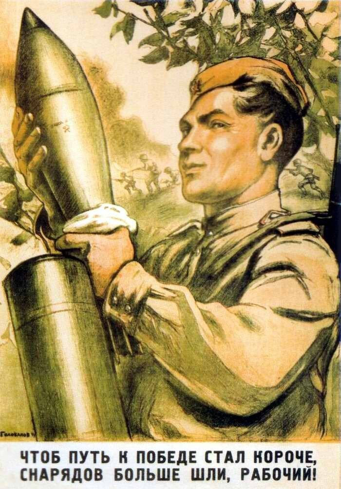 Чтоб путь к победе стал короче, снарядов больше шли, рабочий