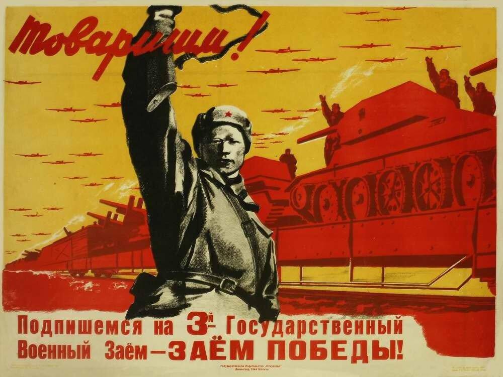 Товарищи! Подпишемся на третий государственный военный заем - Заем Победы