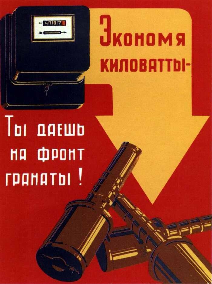 Экономя киловатты, ты даешь на фронт гранаты
