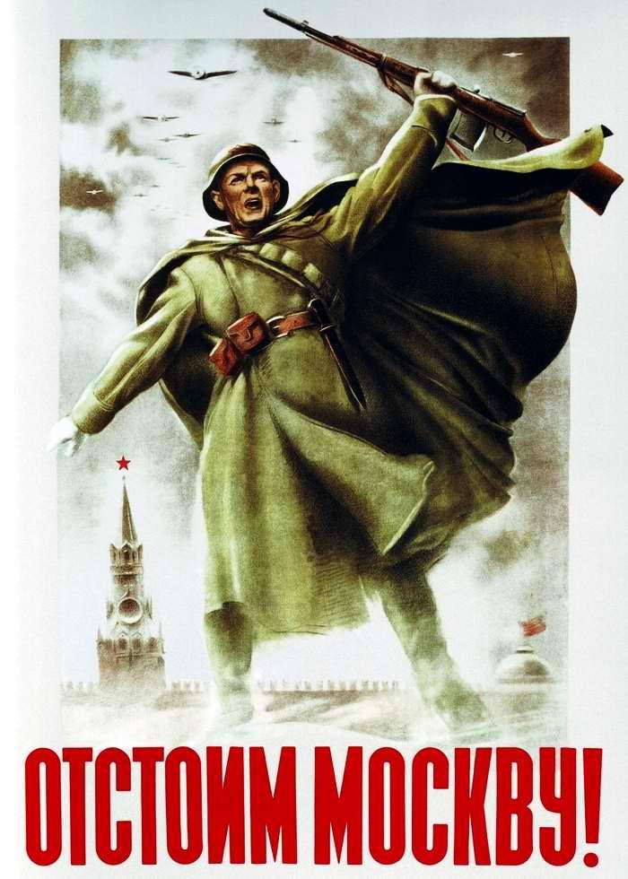 Отстоим Москву