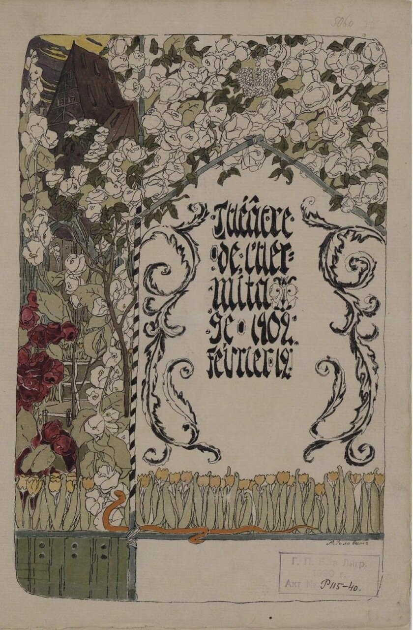 Программа представления в Эрмитажном театре в С.-Петербурге 12 февраля 1902