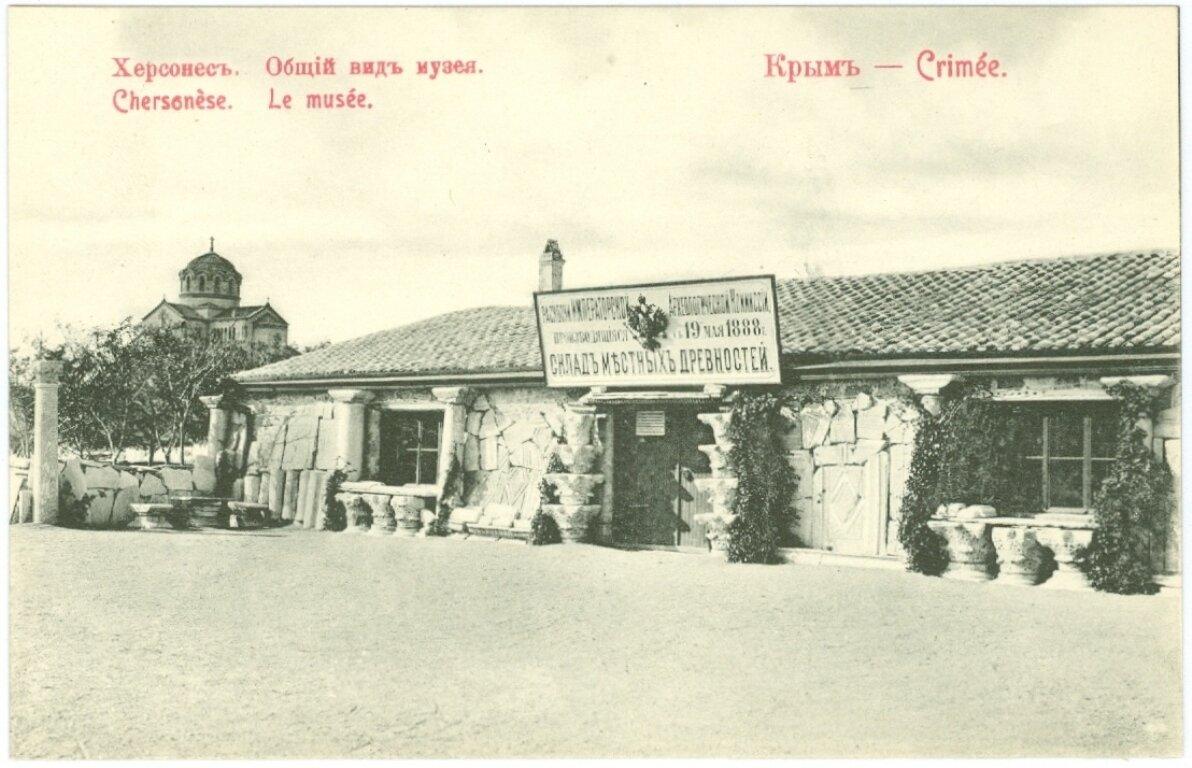 Окрестности Севастополя. Херсонес. Общий вид музея
