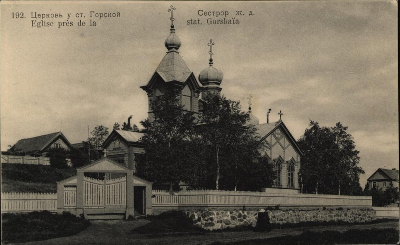 Горская. Церковь у станции Горской