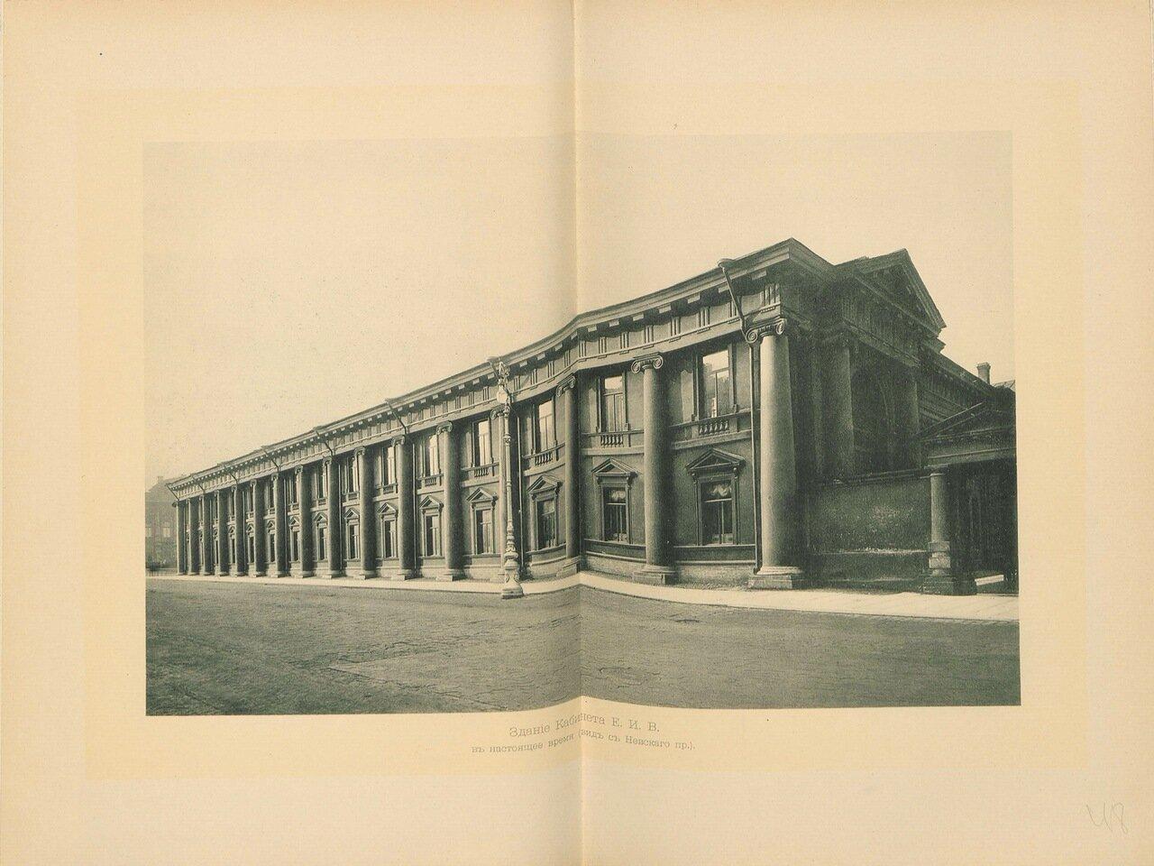 Здание Кабинета Е.И.В