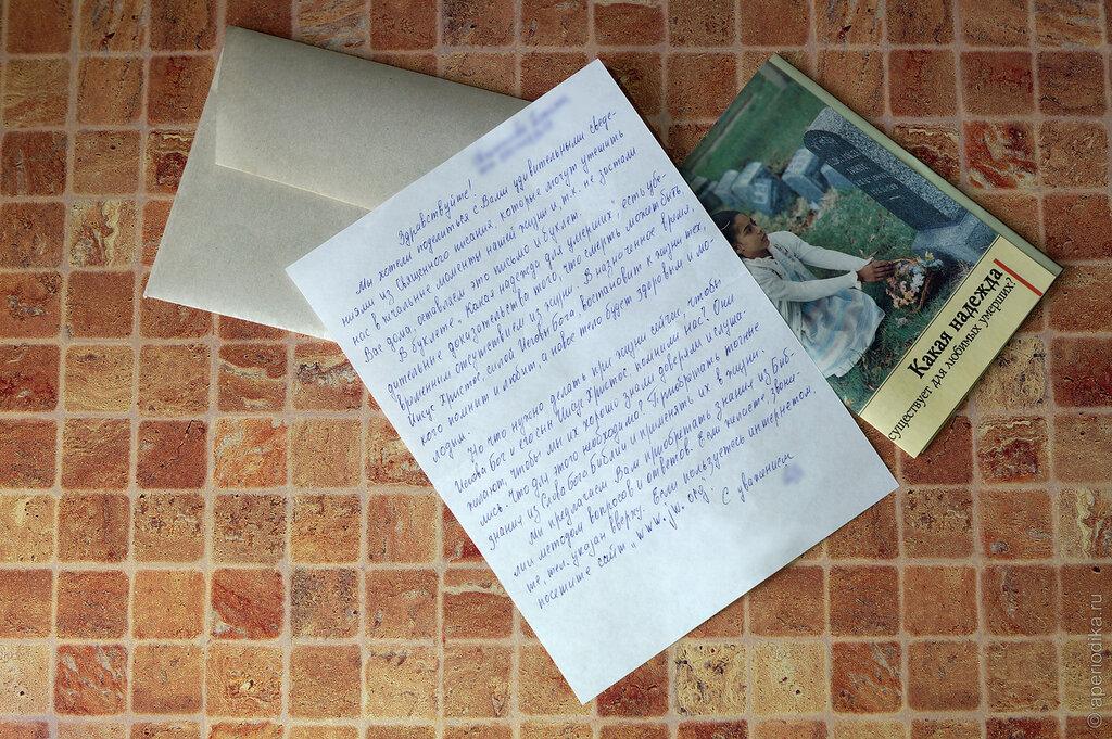 Письмо от миссионеров Свидетелей Иеговы