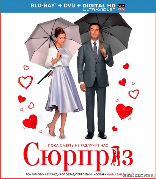 Сюрприз / De Surprise (2015/BDRip/HDRip)