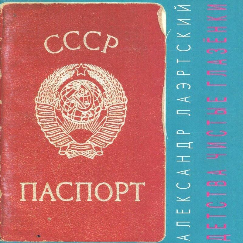 Документы российских рокеров.