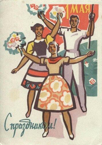 С праздником 1 мая! Фото Г. Костенко 1977 (4) открытка поздравление картинка