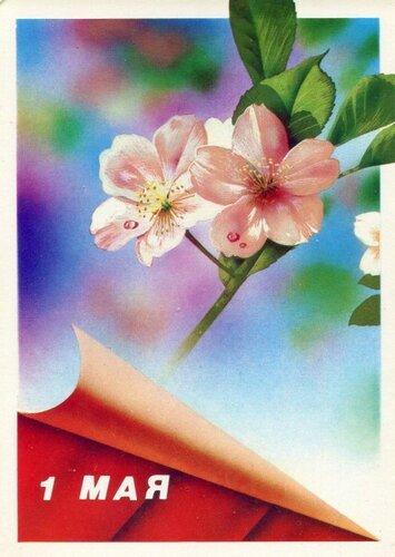С праздником 1 мая! Фото Г. Костенко 1977 (9) открытка поздравление рисунок фото картинка