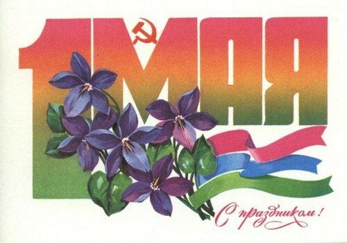 С праздником 1 мая! Фото Г. Костенко 1977 (10) открытка поздравление картинка