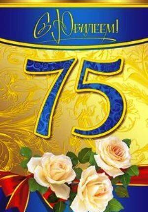 Фото открытка 75 лет 61