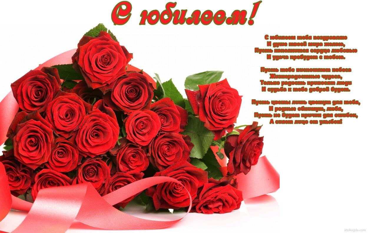 Открытки с цветами к юбилеям