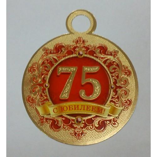 Юбиляру 75 лет. Красная медаль юбиляра