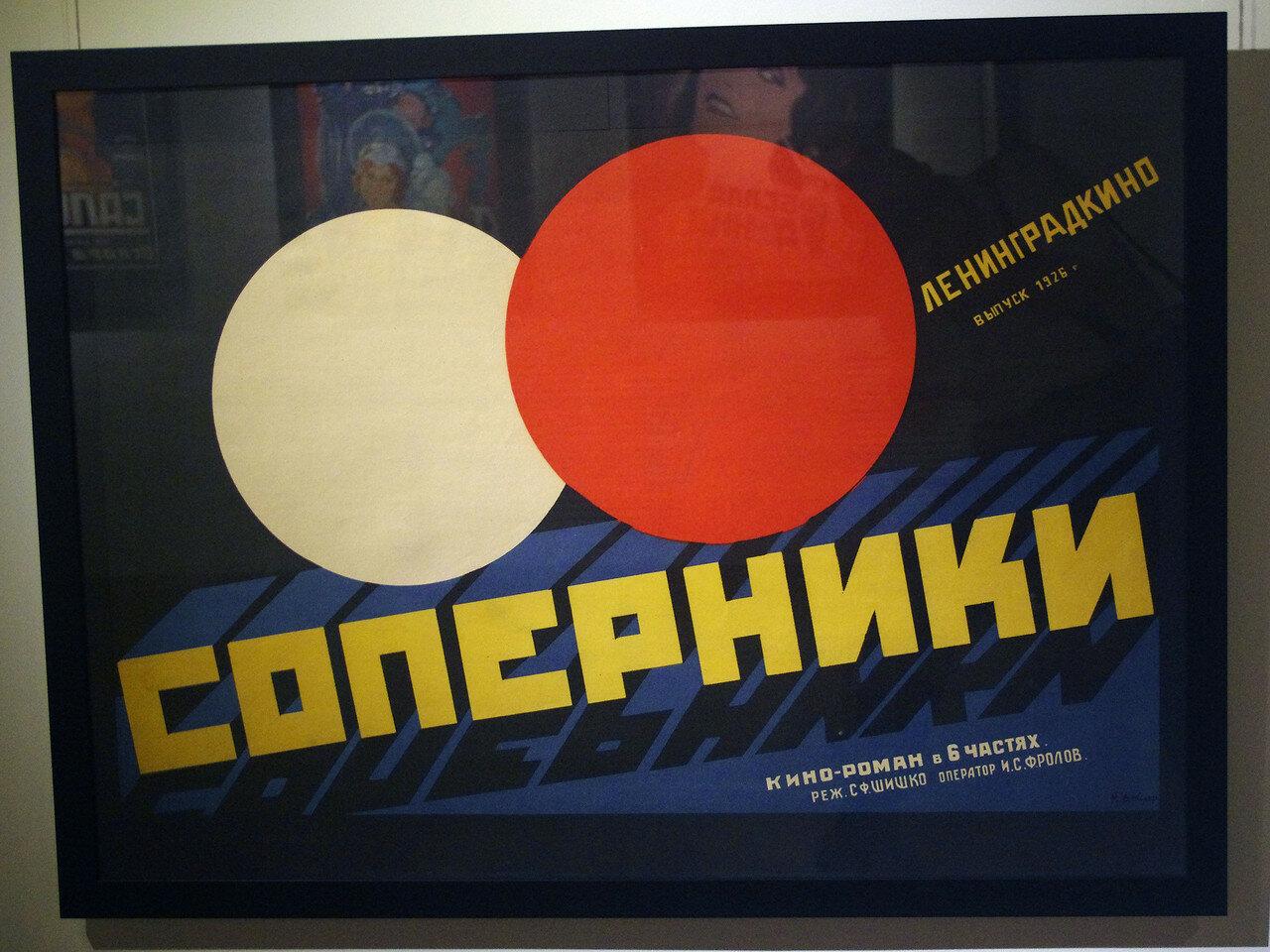 Михаил (Моисей) Соломонович (Семенович) Векслер. Плакат к фильму «Соперники»