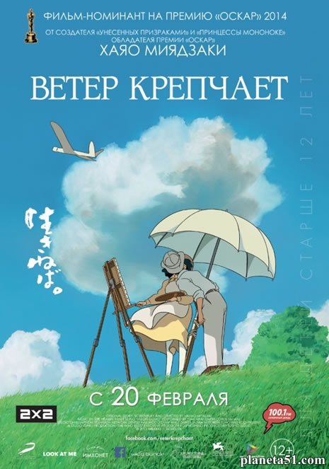 Ветер крепчает / The wind rise / Kaze tachinu (2013/BDRip/HDRip)