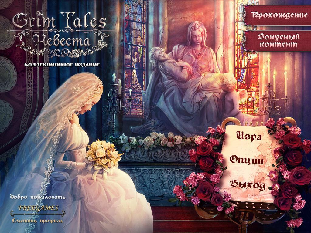 Мрачные истории. Невеста. Коллекционное издание