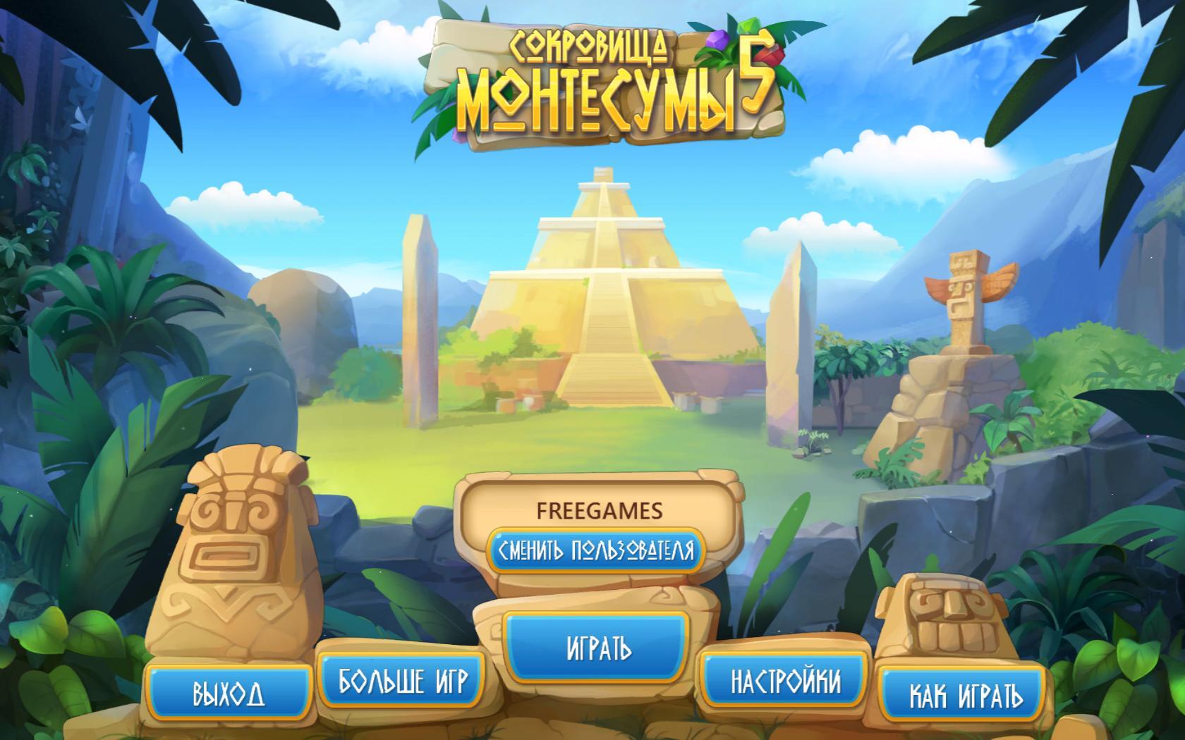 Сокровища Монтесумы 5